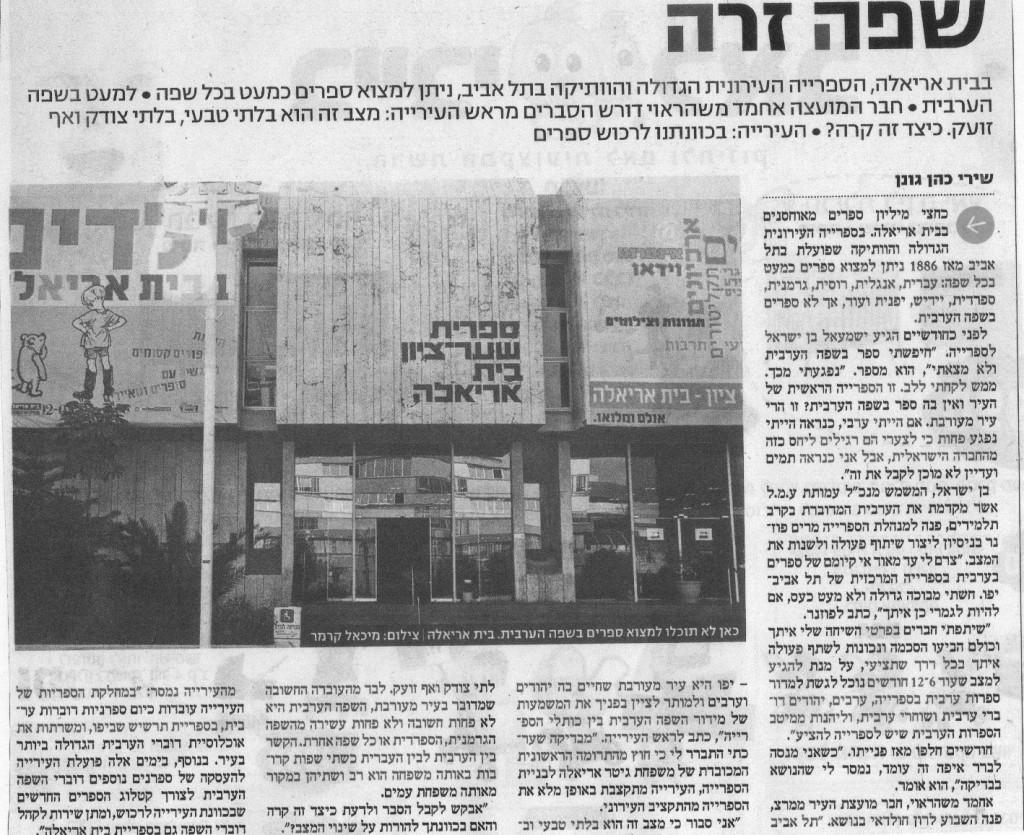 ידיעות תל-אביב. 1/3/2013. אין ספרים בערבית בספריית בית אריאלה. למי איכפת? לנו!